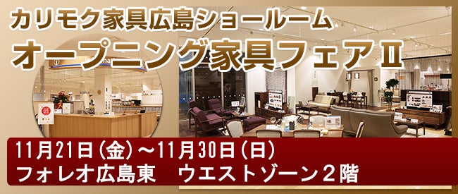 カリモク家具広島ショールーム オープニング家具フェア2