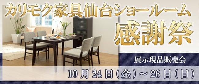 カリモク家具仙台ショールーム感謝祭