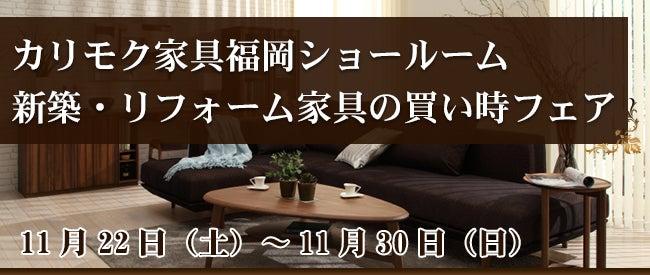 カリモク家具福岡ショールーム 新築・リフォーム家具の買い時フェア