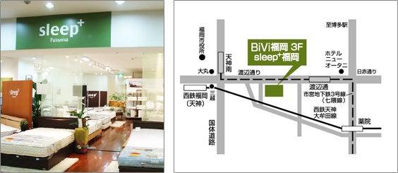 フランスベッドsleep+福岡