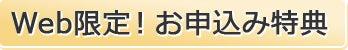 Web限定お申込み特典!