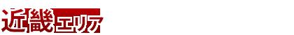 近畿(大阪・京都・兵庫)のアウトレット家具やセールイベント情報